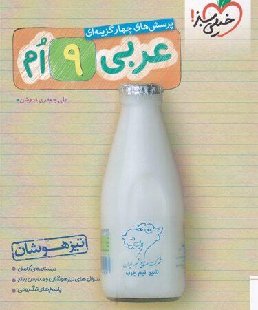 عربی نهم خیلی سبز