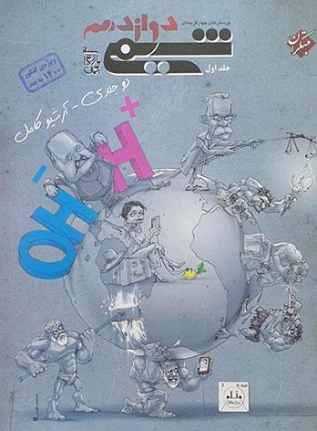 تست شیمی دوازدهم مبتکران جلد اول
