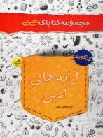 مجموعه کتابای جی بی آرایه های ادبی خیلی سبز