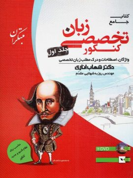 زبان تخصصی کنکور جلد اول مبتکران