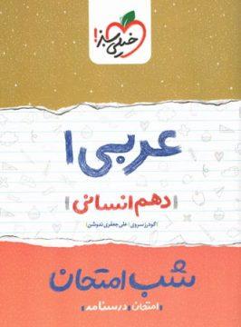 عربی 1 دهم انسانی