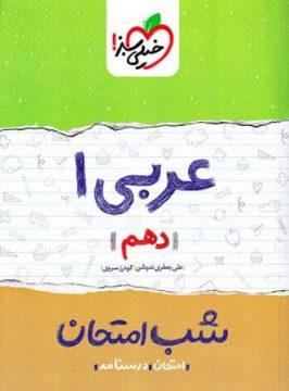 عربی 1 دهم