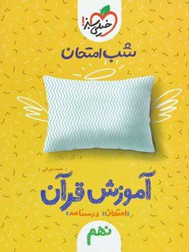 آموزش قرآن شب امتحان خیلی سبز