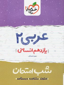 عربی 2 یازدهم انسانی خیلی سبز
