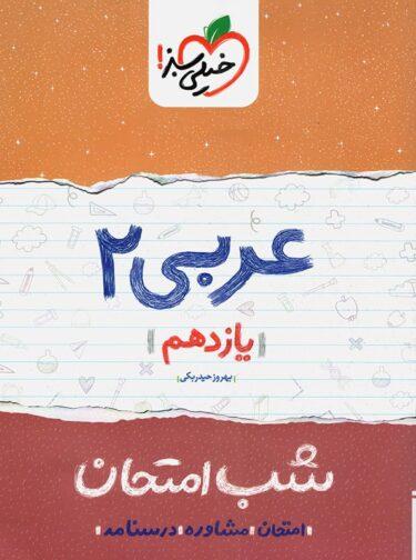 عربی 2 یازدهم خیلی سبز