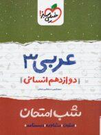 عربی 3 دوازدهم انسانی خیلی سبز