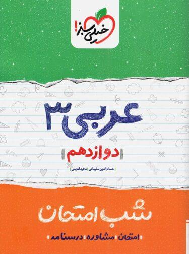 عربی 3 دوازدهم خیلی سبز شب امتحان