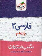 فارسی 2 یازدهم خیلی سبز
