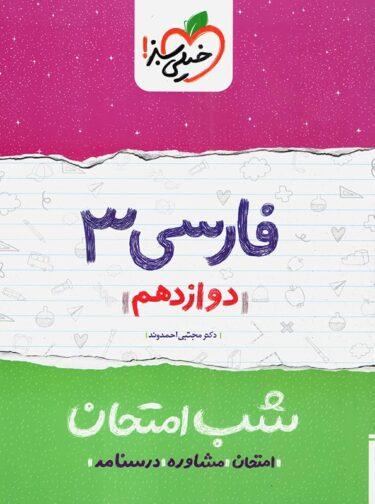 فارسی 3 دوازدهم خیلی سبز