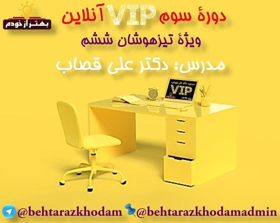 ثبتنام دورۀ سؤم VIP آنلاین تیزهوشان ششم