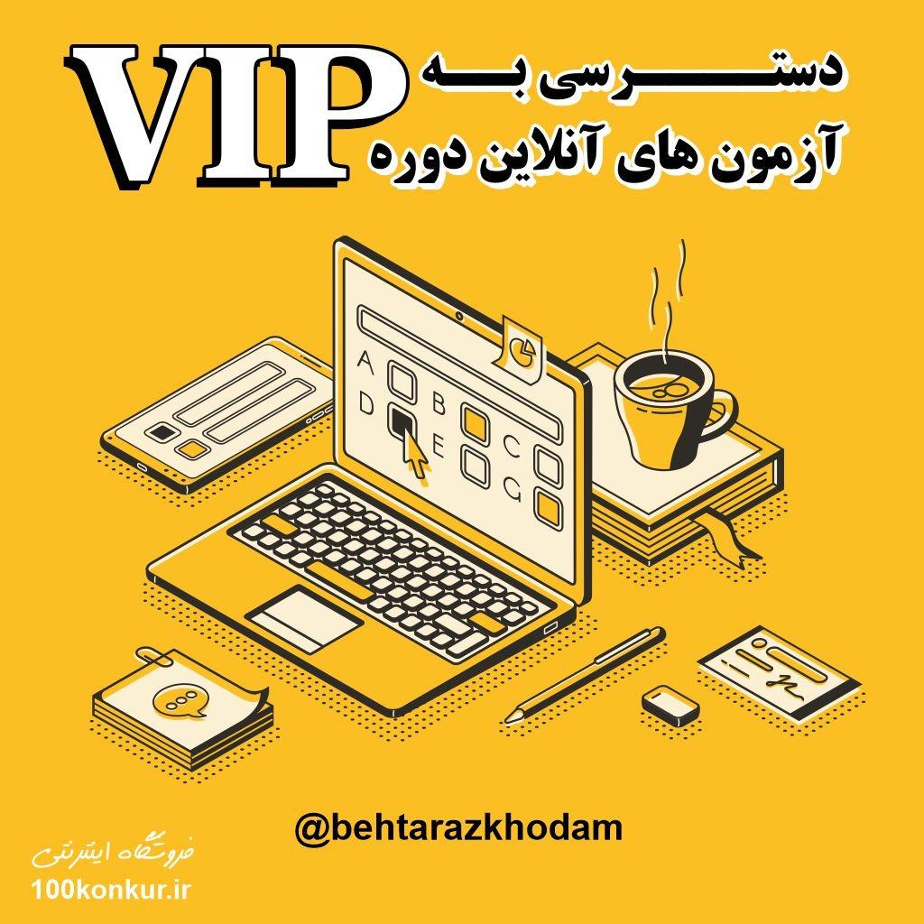 ✅ دسترسی به آزمون های آنلاین دوره VIP