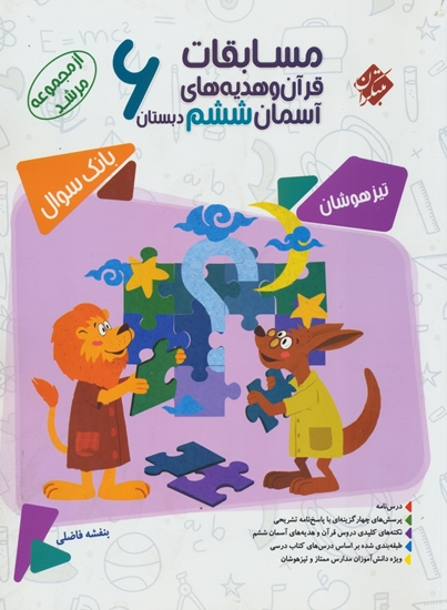 بانک سوال مسابقات قرآن و هدیههای آسمانی ششم مرشد مبتکران