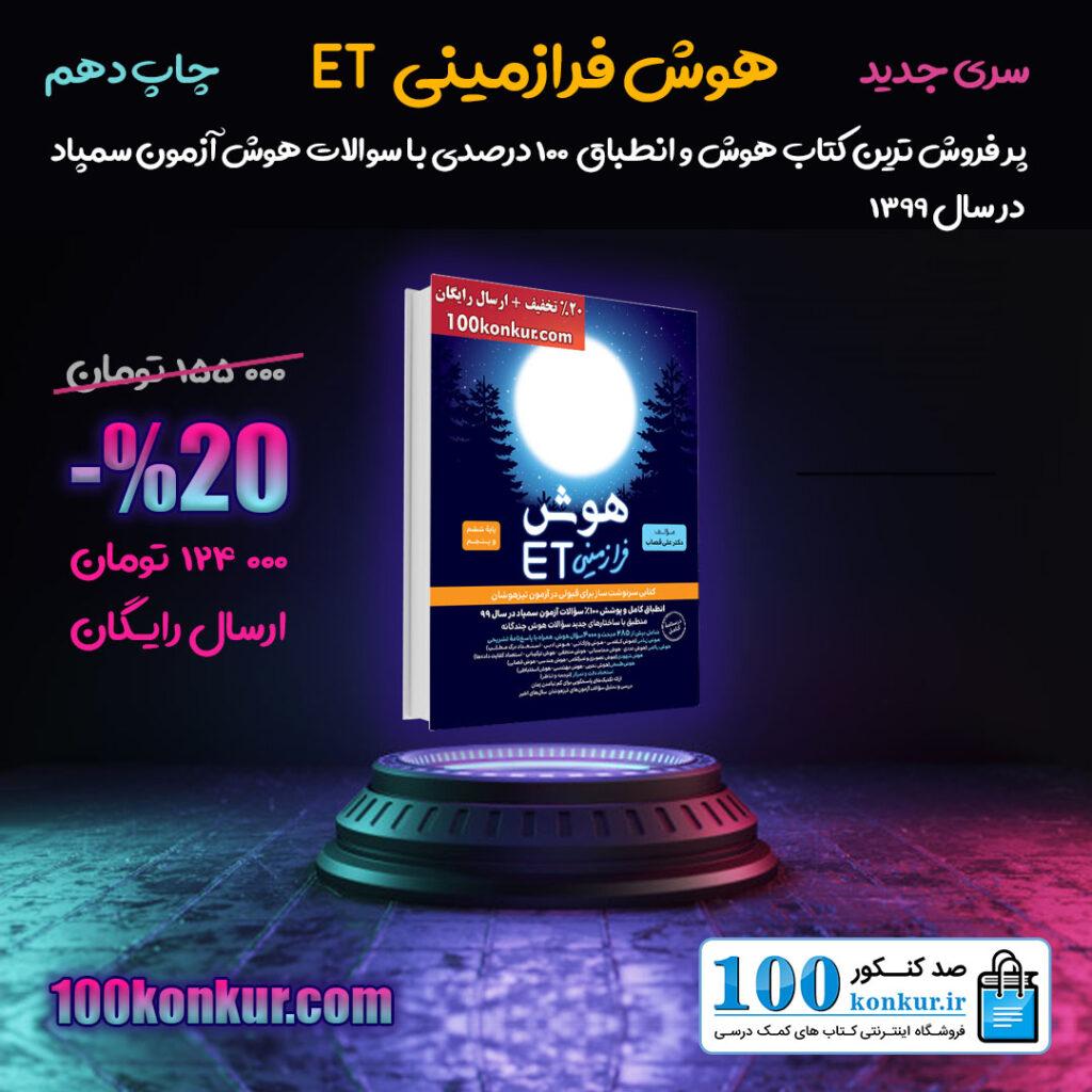 🔥سری جدید کتاب هوش ET ، هوش فرازمینی ET🔥