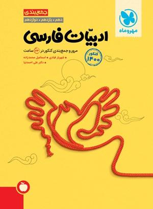 جمعبندی فارسی کنکور مهروماه