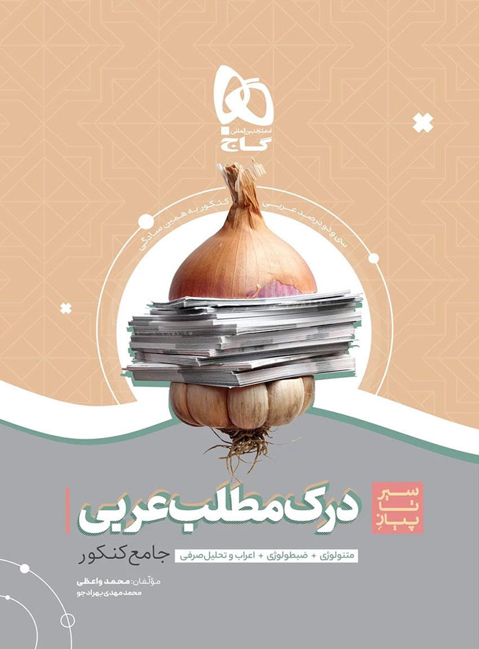 کتاب درک مطلب عربی جامع کنکور سری سیر تا پیاز موضوعی(32 درصد عربی کنکور )
