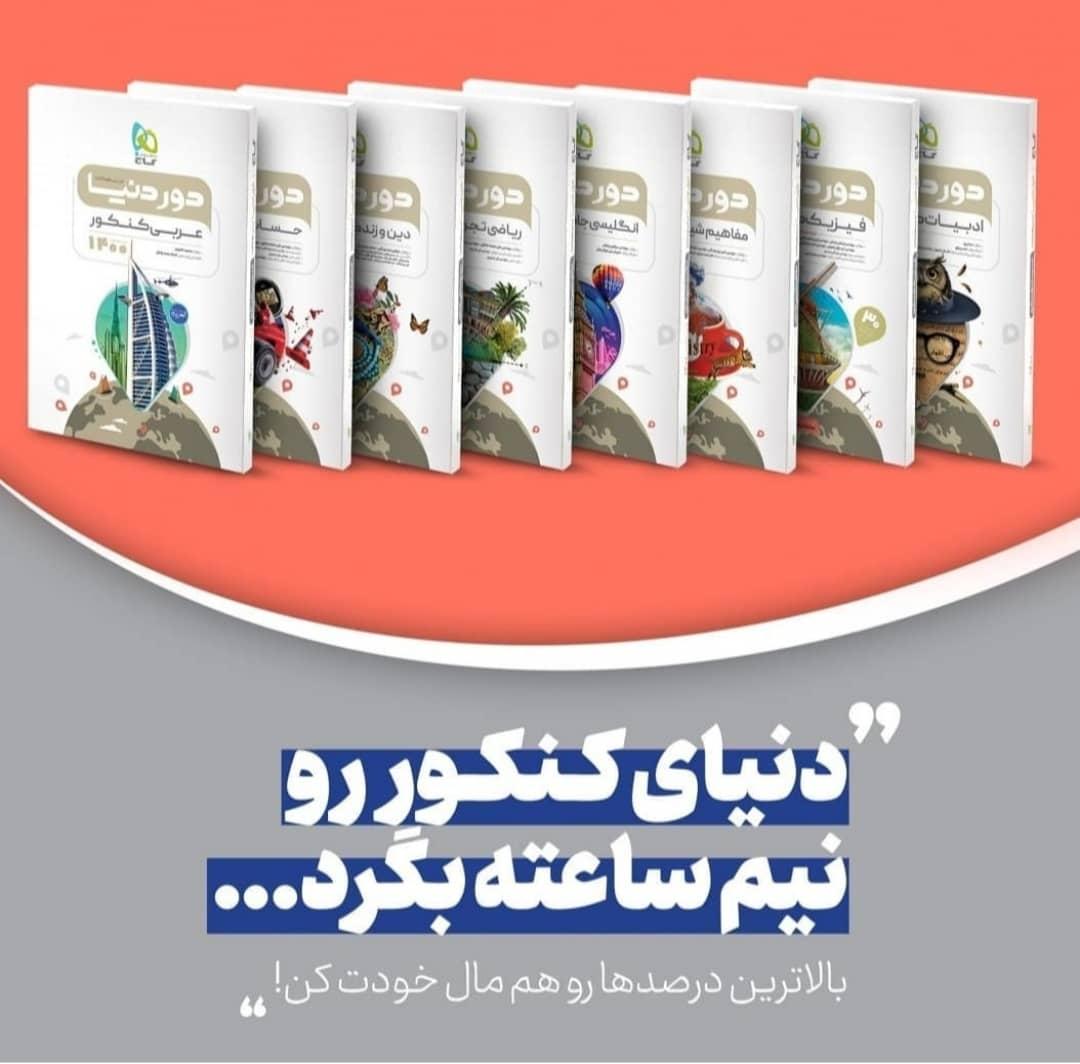 معرفی مجموعه کتابهای دور دنیا در نیم ساعت