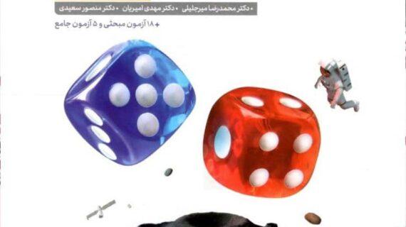 جامع ریاضیات تجربی کنکور  چاپ جدید ویژه کنکور 1401