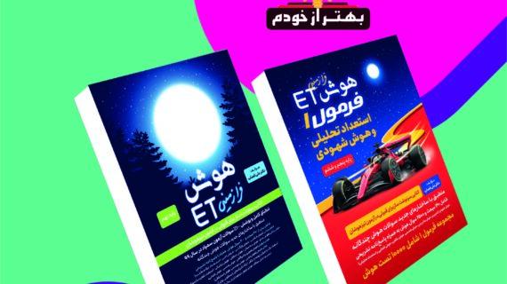 کپی 100 درصدی 18 سوال تیزهوشان از مجموعه کتاب های ET نهم و فرمول 1