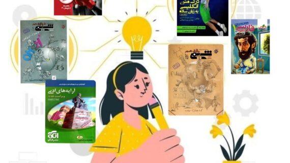 صد کنکور مرجع تخصصی کتاب های کمک درسی