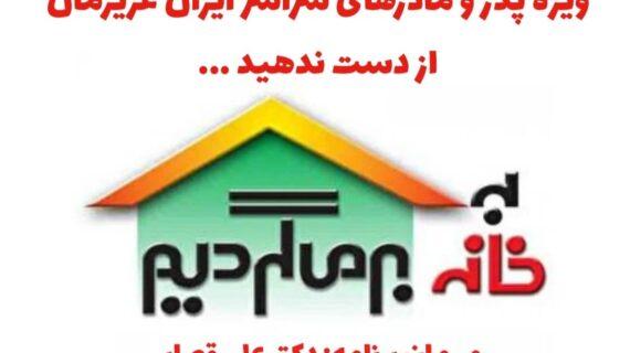 «چقدر درباره هوش میدانیم؟»برنامه به خانه برمیگردیم دکتر علی قصاب